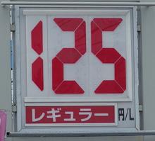 静岡のあるガソリンスタンドの2016.06.04のレギュラーガソリンの表示価格