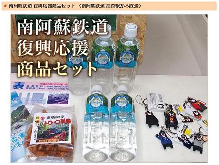 いすみ鉄道の南阿蘇鉄道復興応援商品セット販売ページ