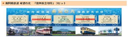 いすみ鉄道の南阿蘇鉄道復興祈念切符販売ページ