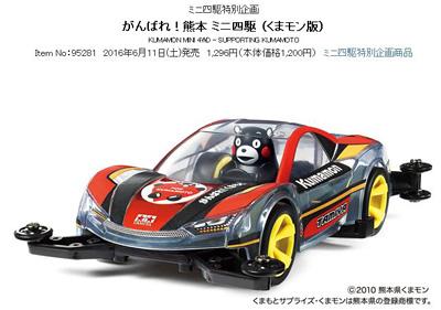 がんばれ! 熊本 ミニ四駆(くまモン版)/タミヤ タミヤのWEBサイトから画像引用