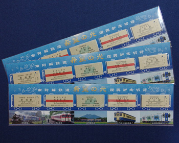 南阿蘇鉄道 復興祈念切符「希望の光」 3セット