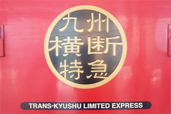 九州横断特急 キハ185系気動車  2007.08