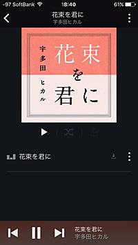 Amazon Music で「宇多田ヒカルの「花束を君に」を購入してみた
