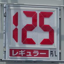 静岡のあるガソリンスタンドの2016.07.03のレギュラーガソリンの表示価格