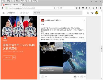 国際宇宙ステーション第48次長期滞在/Google+