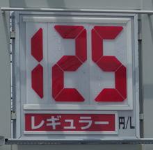 静岡のあるガソリンスタンドの2016.07.24のレギュラーガソリンの表示価格