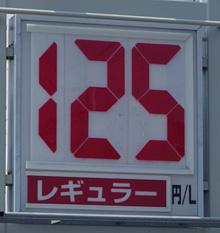 静岡のあるガソリンスタンドの2016.08.06のレギュラーガソリンの表示価格