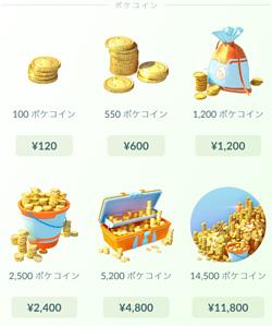 Pokémon GOのポケコイン