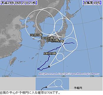 台風第10号の進路予報 2016.08.27 21時現在/気象庁