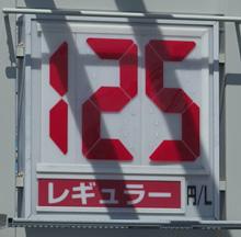 静岡のあるガソリンスタンドの2016.08.28のレギュラーガソリンの表示価格