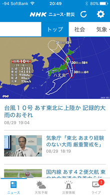 NHK ニュース・防災のトップページ<br />