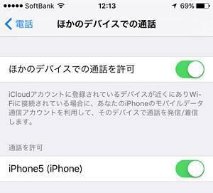 iPhone 6Sの電話の設定