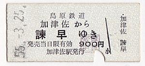 島原鉄道 島原鉄道線 加津佐→諫早 1980.03.25 の切符