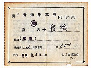 日本国有鉄道 宮古→(遠野経由)→綾織 1980.08.19 の切符
