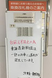 JR静岡駅 新幹線乗換口