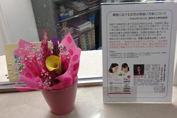静岡市立静岡病院 5階 集中治療室受付前の花