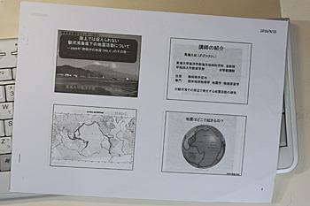 「陸上では捉えられない駿河湾海底下の地震活動の観測について」資料