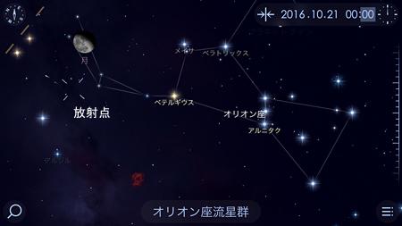 オリオン座とオリオン座流星群 2016.10.21 00:00 静岡市葵区平野部 東の空 ※ Star Walk 2によるシミレーション