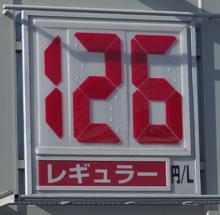 静岡のあるガソリンスタンドの2016.11.13のレギュラーガソリンの表示価格