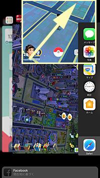 スワイプしてシャットダウンするアプリケーションを画面から押し出す