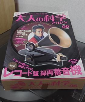 大人の科学マガジン Vol.06 「レコード盤 録再蓄音機」/学習研究社