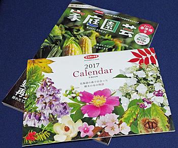 サカタのタネ「家庭園芸 2017 春準備号」と付録のカレンダー