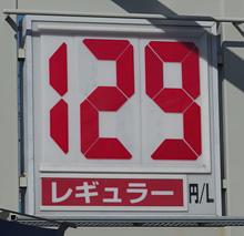 静岡のあるガソリンスタンドの2016.12.11のレギュラーガソリンの表示価格