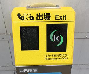 身延線源道寺駅のTOICA用改札機(出場用)