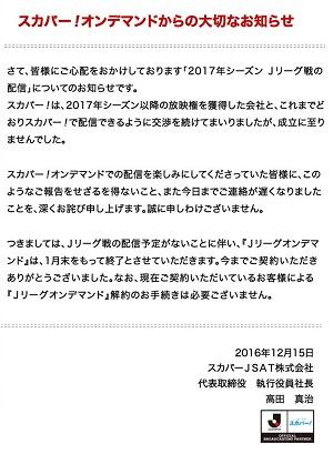 スカパーJSATからの「スカパー!オンデマンド」でJリーグ中継配信中止のお知らせメール(抜粋)