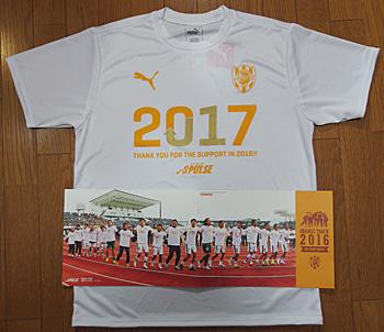 清水エスパルス J1復帰記念TシャツとORANGE TRACK 2016
