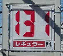 静岡のあるガソリンスタンドの2017.02.12のレギュラーガソリンの表示価格