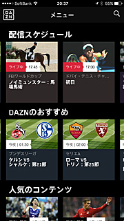 iPhoneのDAZNアプリのホーム画面<br />