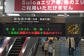 JR静岡駅 在来線改札口 2016.02.20