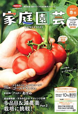 家庭園芸 2017春号/サカタのタネ