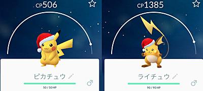 クリスマスバージョンのピカチュウとライチュウ ※ Pokémon GOから画像引用