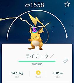 とんがり帽子のライチュウ ※ Pokémon GOから画像引用