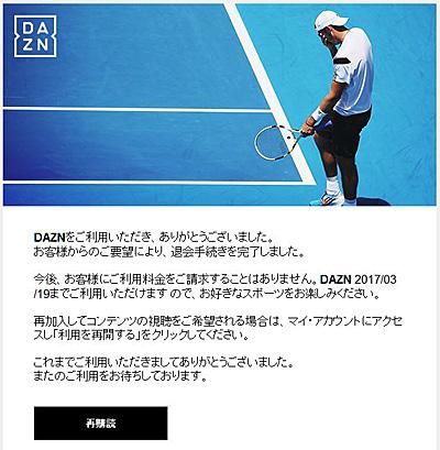 DAZNの 【退会手続きが完了しました】DAZNからご連絡のメールから画像引用