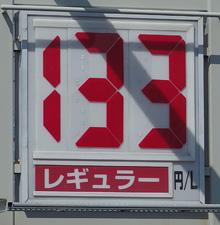 静岡のあるガソリンスタンドの2017.03.12のレギュラーガソリンの表示価格