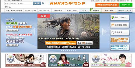 NHKオンディマンドのトップページ ※ NHKオンディマンドから画像引用