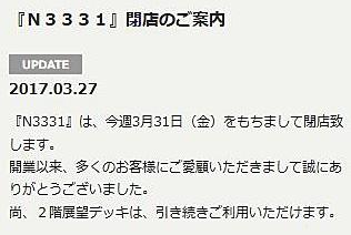 マーチエキュート神田万世橋のサイト</a>から画像引用