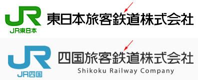JR東日本とJR四国のWEBサイトから画像引用