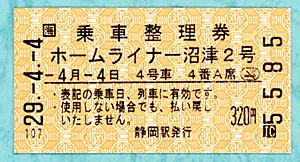 ホームライナーの乗車整理券が「4-4-4-4」