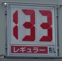静岡のあるガソリンスタンドの2017.04.09のレギュラーガソリンの表示価格