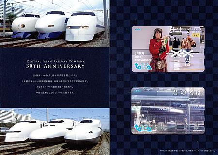 JR東海発足30周年記念トイカ[新幹線タイプ]