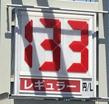 静岡のあるガソリンスタンドの2017.04.29のレギュラーガソリンの表示価格