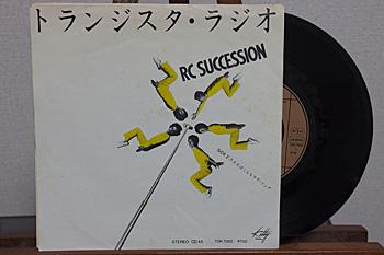 トランジスタ・ラジオ/RC SUCCESSION