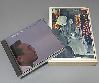 CD「センチメンタル」と書籍「アメリカ乱入事始め」/山下洋輔