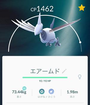 エアームド/Pokémon GO