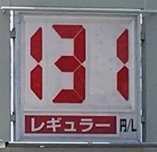 静岡のあるガソリンスタンドの2017.06.10のレギュラーガソリンの表示価格