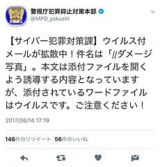 警視庁犯罪防止対策本部のTwitter